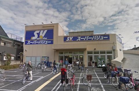 スーパーバリュー西尾久店