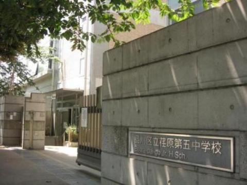 荏原第五中学校 160m