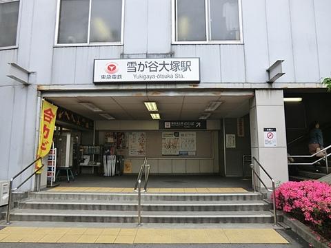 東急池上線雪が谷大塚駅
