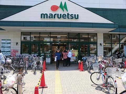 マルエツ新糀谷店舗