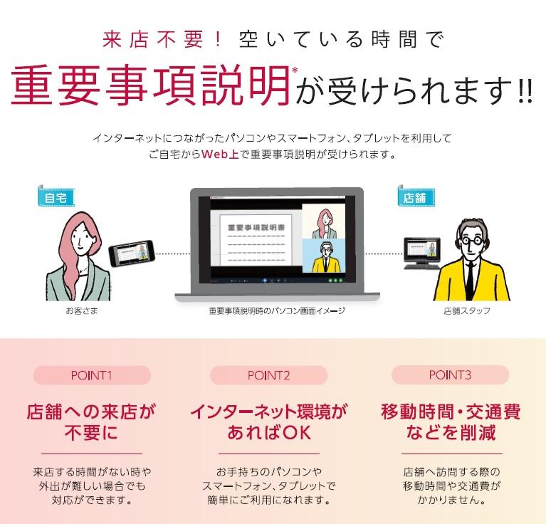~ 🎤 契約時の重要事項説明(IT重説・賃貸居住用物件)がオンラインで実施できます 💻 ~