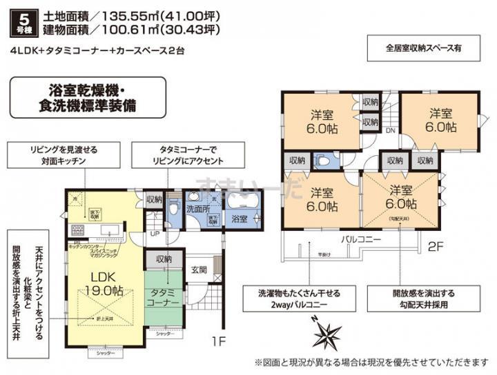 ブルーミングガーデン 豊田市西岡町保ケ山5棟の見取り図
