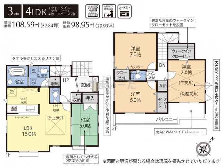 ブルーミングガーデン 名古屋市天白区菅田2丁目4棟-長期優良住宅-の見取り図