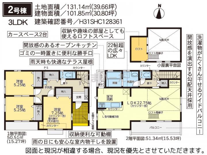 ブルーミングガーデン 伊豆の国市古奈2棟-長期優良住宅-の見取り図