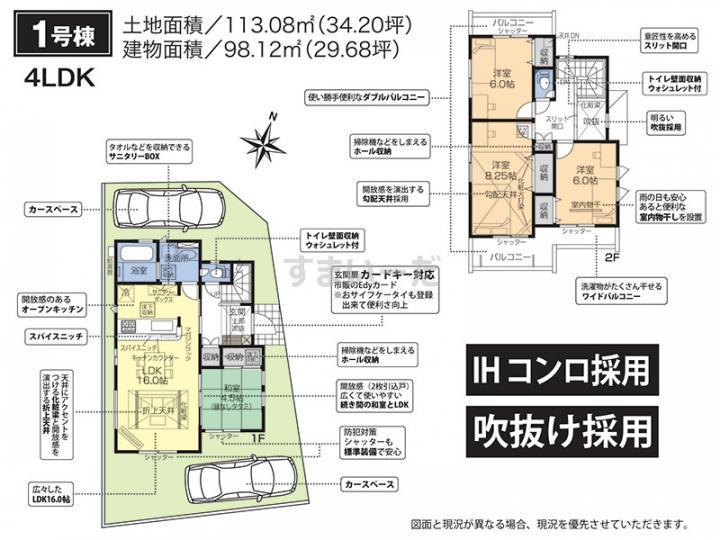 ブルーミングガーデン 豊川市高見町1丁目1棟-長期優良住宅-の見取り図