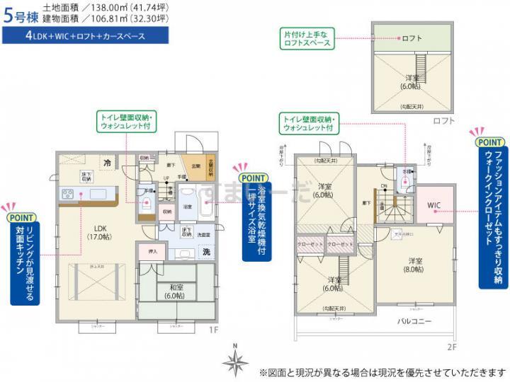 ブルーミングガーデン 日野市西平山3丁目2期5棟-長期優良住宅-の見取り図