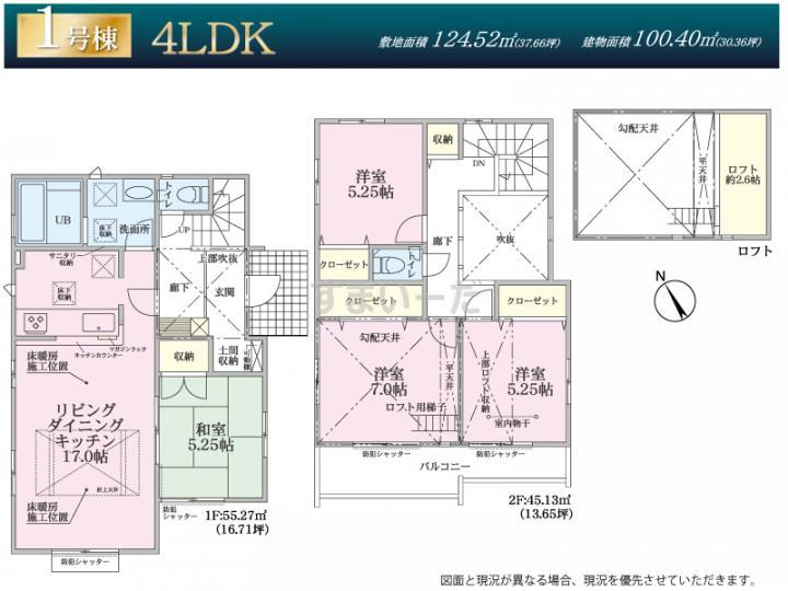 ブルーミングガーデン 町田市金森東4丁目-長期優良住宅-の見取り図