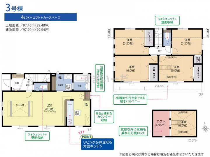ブルーミングガーデン 三鷹市井口1丁目-長期優良住宅-の見取り図
