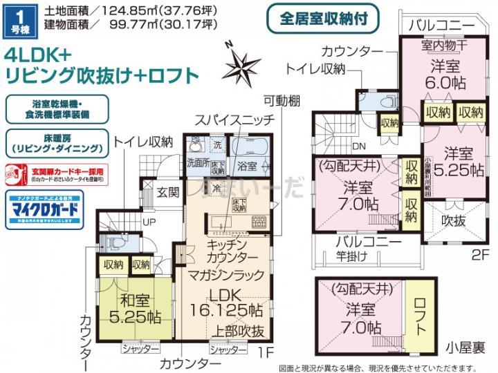 ブルーミングガーデン 浜松市中区幸4丁目2棟-長期優良住宅-の見取り図