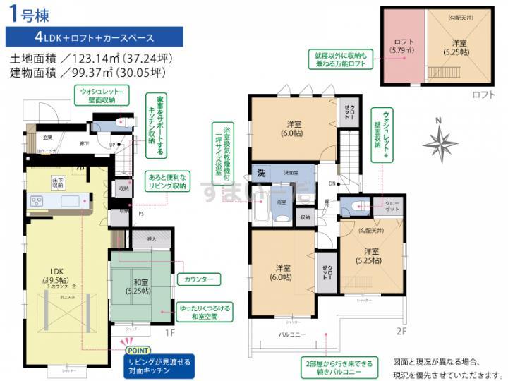 ブルーミングガーデン 小平市小川町1丁目4棟-長期優良住宅-の見取り図