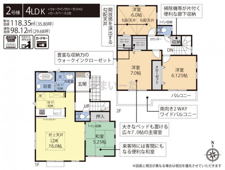 ブルーミングガーデン 北名古屋市六ツ師山の神2棟-長期優良住宅-の見取り図