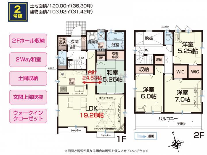東栄住宅【ブルーミングガーデン】 八千代市大和田新田2棟の見取り図