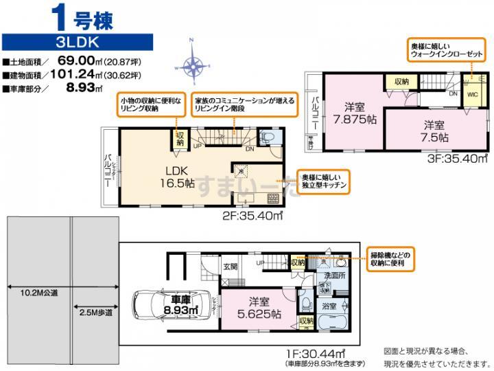 ブルーミングガーデン 堺市北区北花田町4丁1棟の見取り図