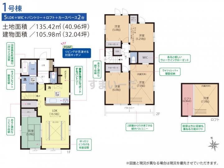 ブルーミングガーデン 小金井市貫井北町3丁目1棟-長期優良住宅-の見取り図