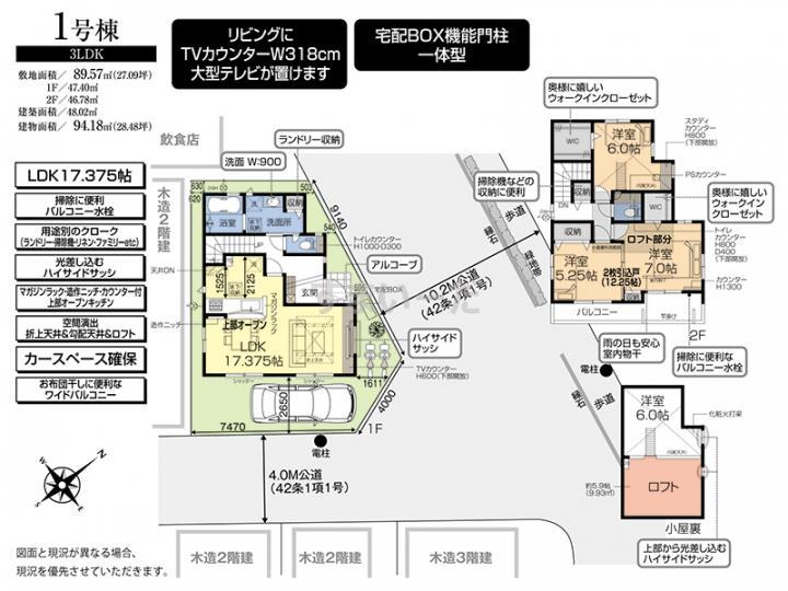 ブルーミングガーデン 越谷市大沢4丁目1棟-長期優良住宅-の見取り図