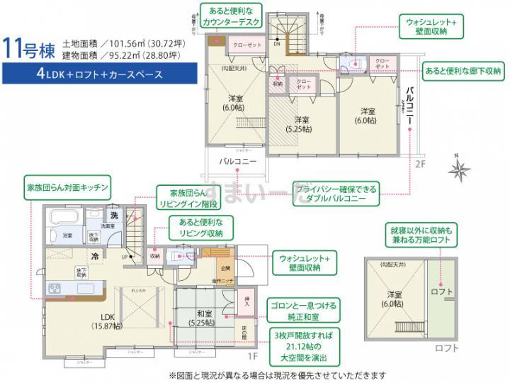 ブルーミングガーデン 花小金井天神町 全17棟-東栄住宅の新築一戸建て-の見取り図