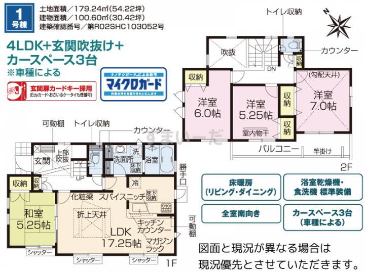 ブルーミングガーデン 浜松市中区和合町2期1棟-長期優良住宅-の見取り図