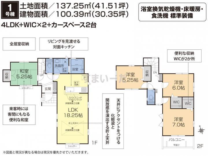 ブルーミングガーデン 豊田市四郷町天道2期3棟の見取り図