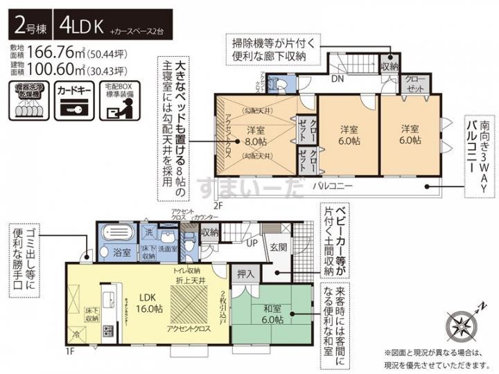 ブルーミングガーデン 名古屋市名東区梅森坂1丁目2棟-長期優良住宅-の見取り図