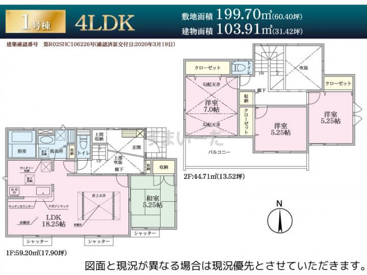 ブルーミングガーデン 横浜市緑区北八朔町1棟-長期優良住宅-の見取り図