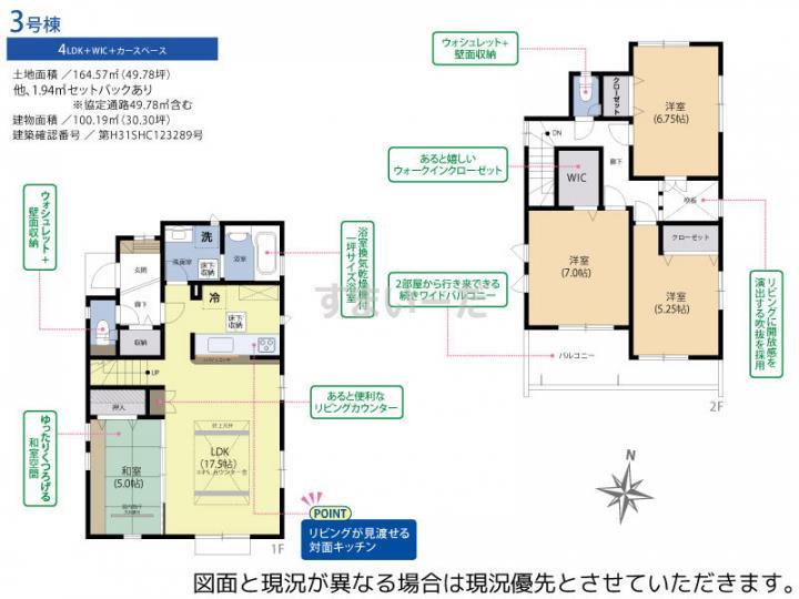 ブルーミングガーデン 福岡市早良区飯倉2丁目4棟-長期優良住宅-の見取り図