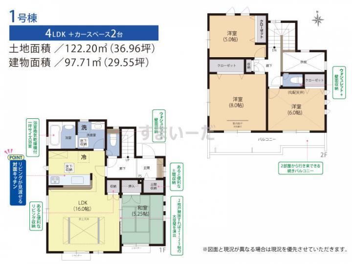 ブルーミングガーデン 武蔵村山市中藤5丁目4棟-長期優良住宅の家-の見取り図