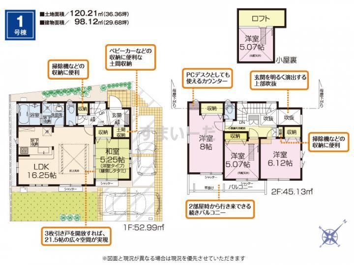 ブルーミングガーデン 清瀬新座3期全4棟-東栄住宅の新築一戸建て-の見取り図
