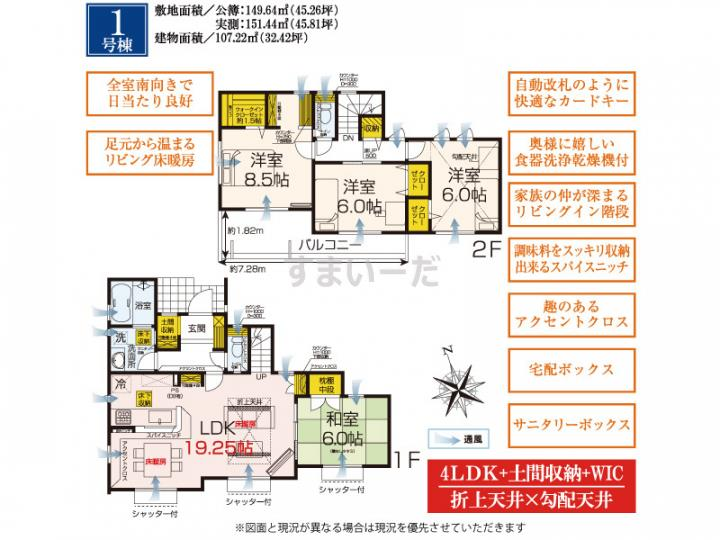 ブルーミングガーデン 八千代市大和田新田5期1棟-長期優良住宅-の見取り図