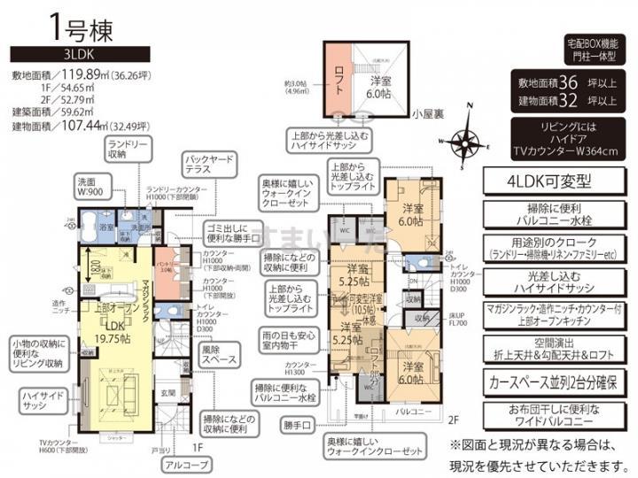 ブルーミングガーデン 越谷市大里9期2棟-長期優良住宅-の見取り図