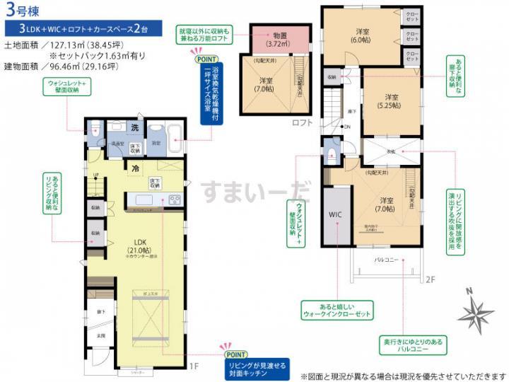 ブルーミングガーデン 福岡市城南区茶山5丁目3棟-長期優良住宅-の見取り図