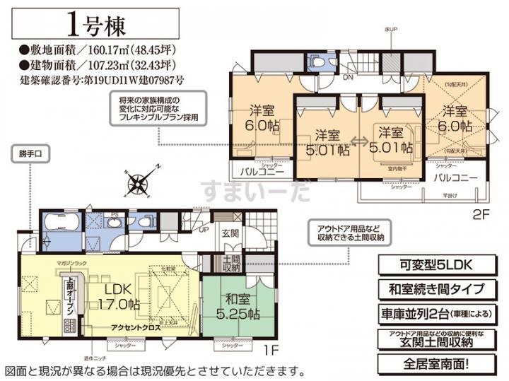 ブルーミングガーデン さいたま市西区プラザ2期1棟-長期優良住宅-の見取り図