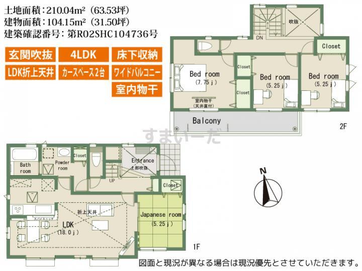 ブルーミングガーデン 神戸市北区日の峰4丁目1棟-長期優良住宅-の見取り図