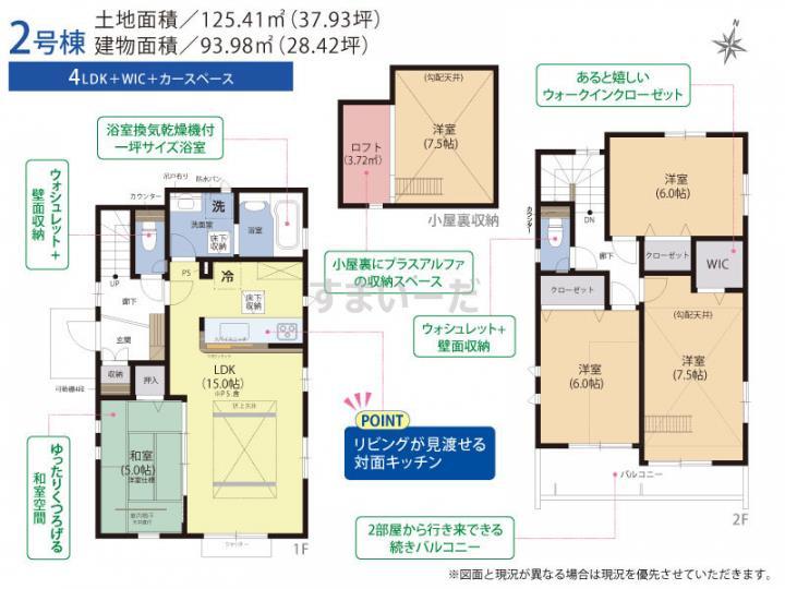 ブルーミングガーデン 熊本市東区小峯2丁目2棟-長期優良住宅-の見取り図