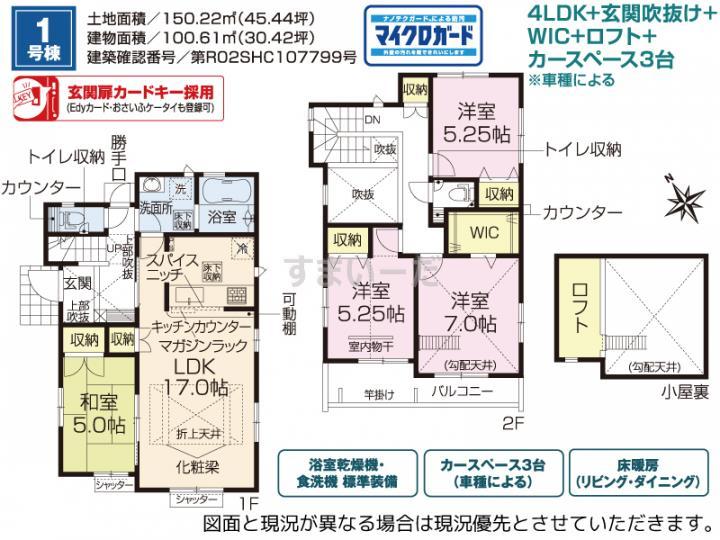ブルーミングガーデン 浜松市中区萩丘5丁目1棟-長期優良住宅-の見取り図
