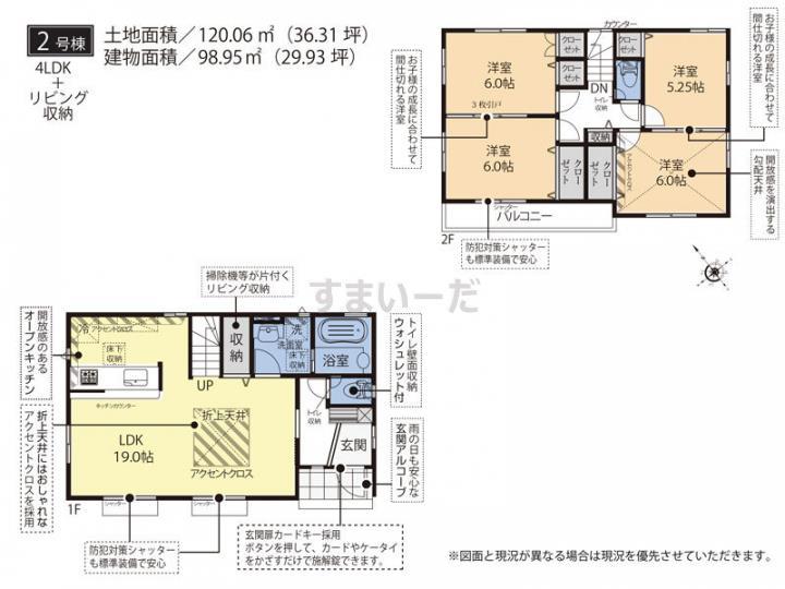 ブルーミングガーデン 名古屋市天白区島田黒石3棟-長期優良住宅-の見取り図