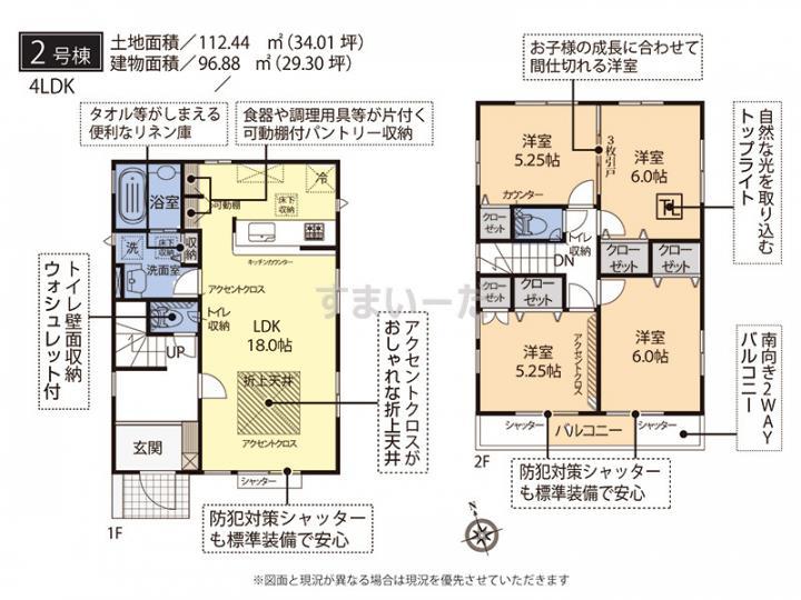 ブルーミングガーデン 名古屋市天白区島田が丘2棟-長期優良住宅-の見取り図