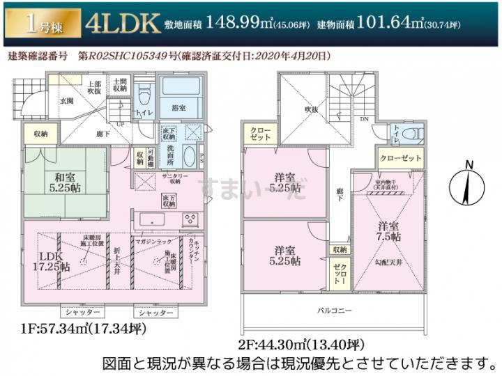 ブルーミングガーデン 横浜市緑区鴨居3丁目2棟-長期優良住宅-の見取り図