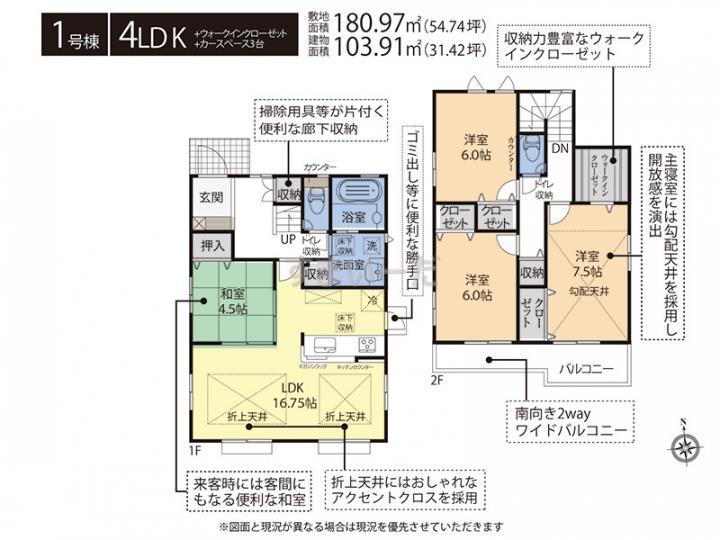 ブルーミングガーデン 岐阜市東鶉5丁目2期2棟-長期優良住宅-の見取り図
