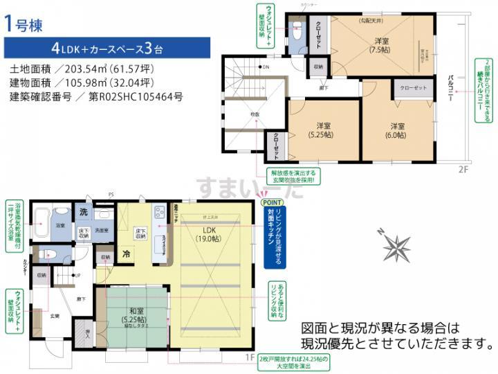 ブルーミングガーデン 仙台市青葉区中山2丁目1棟-長期優良住宅-の見取り図
