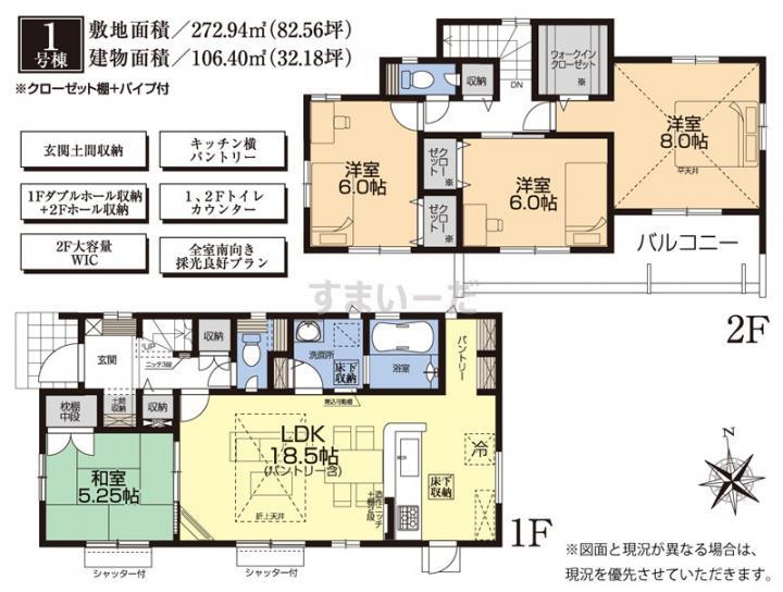 ブルーミングガーデン 藤岡市藤岡2期2棟-長期優良住宅-の見取り図
