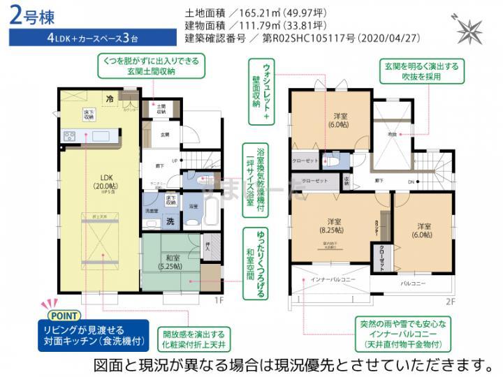 ブルーミングガーデン 福島市方木田古川2棟の見取り図