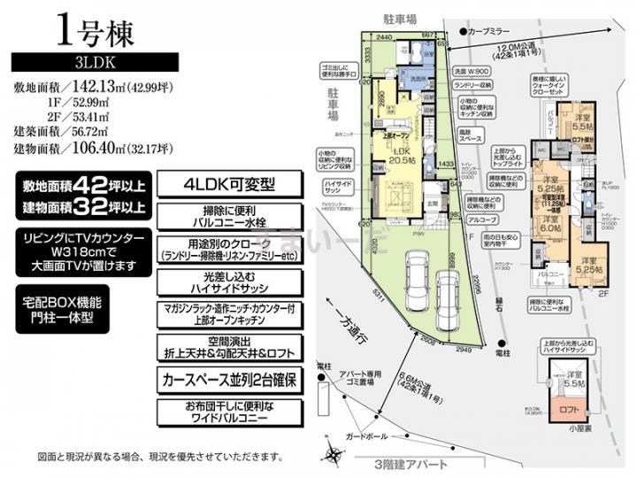 ブルーミングガーデン 三郷市高州3丁目4期1棟-長期優良住宅-の見取り図