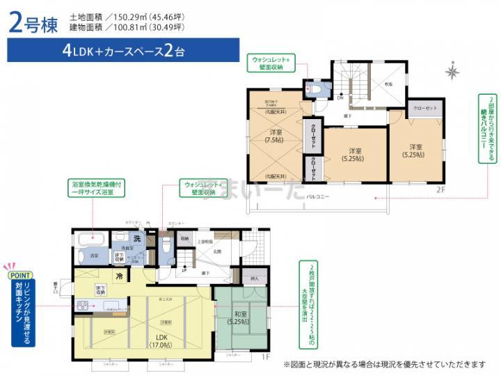 ブルーミングガーデン 横浜市旭区中沢2丁目3棟-長期優良住宅-の見取り図
