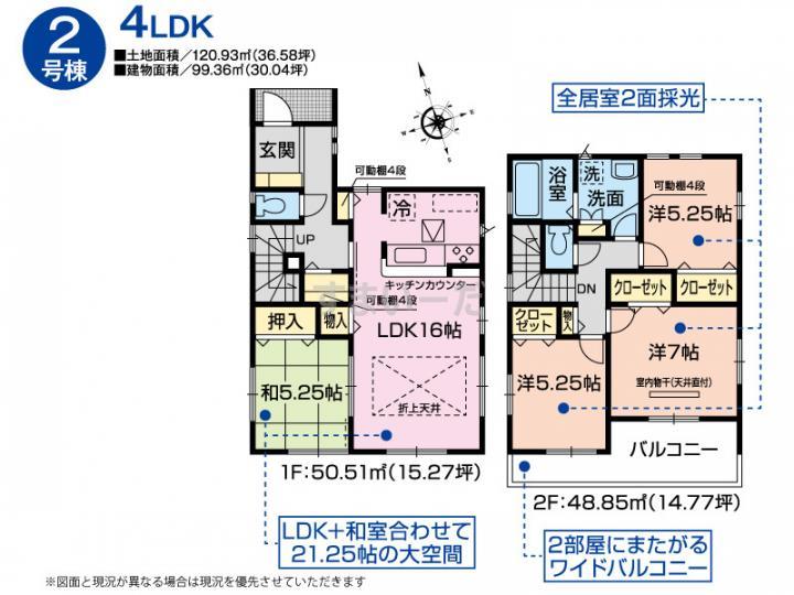 ブルーミングガーデン 広島市西区井口台2丁目3棟の見取り図