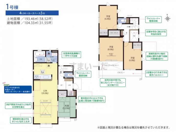 ブルーミングガーデン 郡山市富久山福原陣場3棟-長期優良住宅-の見取り図