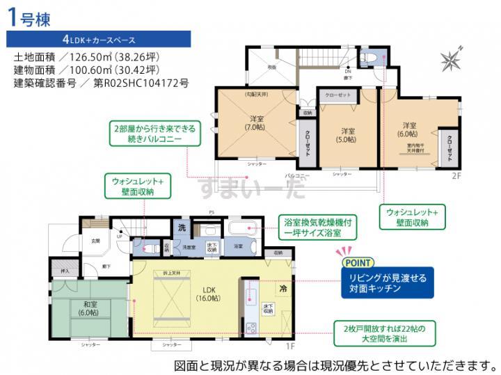 ブルーミングガーデン 日野市平山5丁目10棟-長期優良住宅-の見取り図