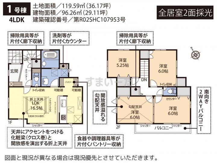 ブルーミングガーデン 名古屋市緑区大高町平部高根2棟-長期優良住宅-の見取り図