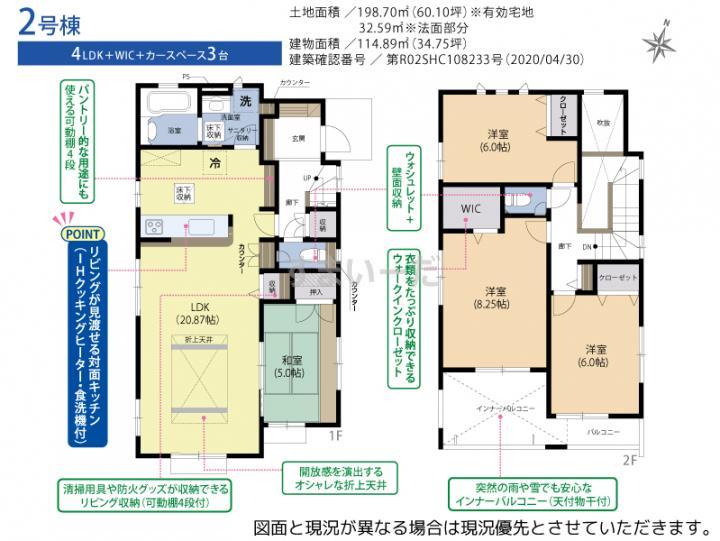 ブルーミングガーデン 郡山市安積町笹川吉田2棟-長期優良住宅-の見取り図