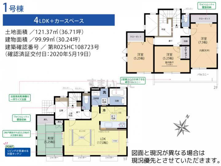 ブルーミングガーデン 町田市小川3丁目1棟-長期優良住宅-の見取り図