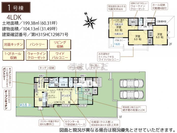 ブルーミングガーデン 北九州市小倉南区横代北町4丁目2棟-長期優良住宅-の見取り図